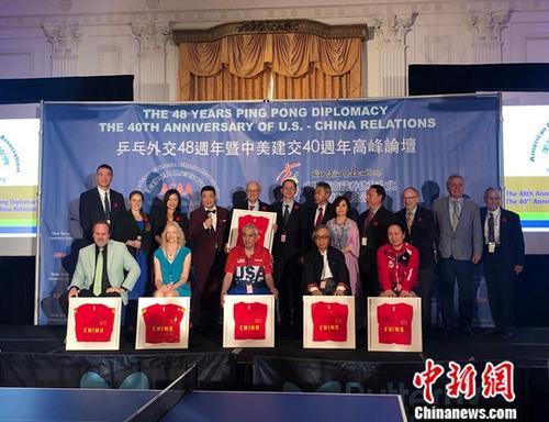 乒乓外交48周年暨中美建交40周年高峰论坛在尼克松故乡举行