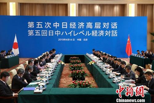 4月14日,中国国务委员兼外交部长王毅在北京与日本外相河野太郎共同主持第五次中日经济高层对话。<a target='_blank' href='http://www.chinanews.com/'>中新社</a>记者 盛佳鹏 摄