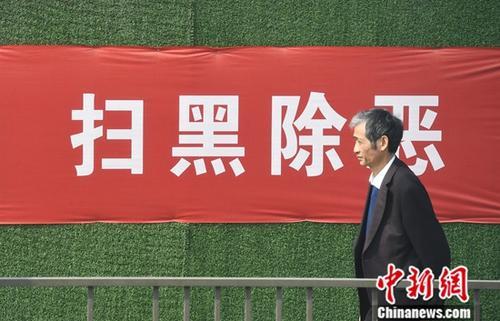 """资料图:从""""扫黑除恶""""宣传标语。中新社记者 王刚 摄"""