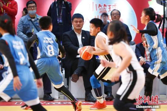 目前,有不少青少年参与小篮球运动。(资料图:中国篮协主席姚明现场观看小篮球比赛。中新社记者 富田 摄)