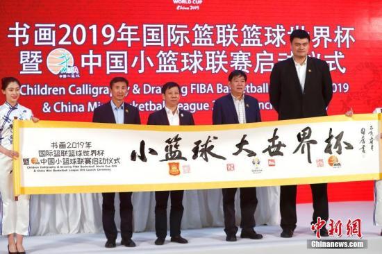 蓝鞋2017年推出小篮球发展计划。(资料图:中国篮协主席姚明(右一)等出席活动。中新社记者 富田 摄)
