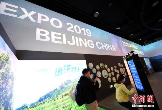 2019年中国北京世界园艺博览会(简称北京世园会)将于4月29日至10月7日在北京延庆举行。<a target='_blank' href='http://www.chinanews.com/'>中新社</a>记者 侯宇 摄