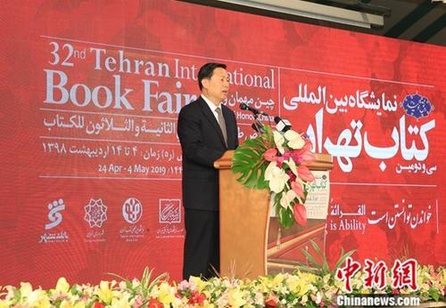 4月23日上午,第32届德黑兰书展开幕式活动在伊朗首都德黑兰举行。图为中国国务院新闻办公室副主任郭卫民致辞。中新社记者 张晨翼 摄