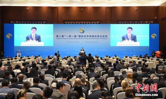 """4月25日,第二届""""一带一路""""国际合作高峰论坛""""民心相通""""分论坛在北京举行。中新社记者 侯宇 摄"""