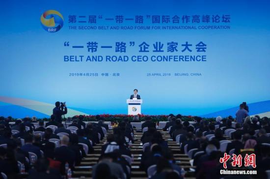 """4月25日,第二届""""一带一路""""国际合作高峰论坛""""一带一路""""企业家大会在北京举行。中新社记者 韩海丹 摄"""