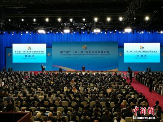 """资料图:2019年4月26日,第二届""""一带一路""""国际合作高峰论坛开幕式在北京举行。中新社记者 杜洋 摄"""