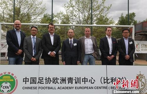 资料图:当地时间2019年4月25日,中国足协比利时青训中心在比利时标准列日足球俱乐部正式揭牌。这是继捷克布拉格、西班牙马德里之后,中国足协在欧洲设立的第三个青训中心。图为中国驻比利时大使曹忠明(中)、列日市长德梅耶(左三)、标准列日足球俱乐部主席布鲁诺・韦南齐、中国足协副秘书长费建等嘉宾在青训中心标牌前留影。中新社记者 德永健 摄