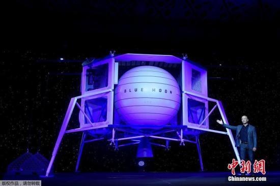 """材料图:亚马逊CEO贝佐斯初次宣布""""蓝月""""月球着陆器,该着陆器将可以正在月球外表硬着陆,有用载荷正在3.6吨到6.5吨之间。"""