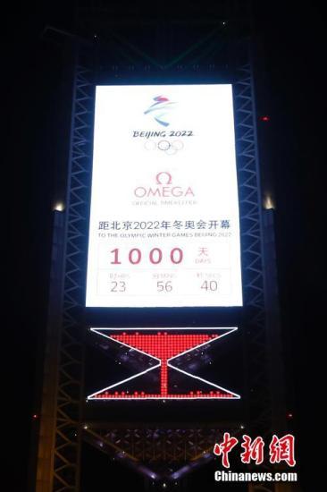 北京举行喜迎冬奥倒计时1000天健步走活动,临刑杀母