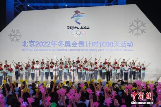北京2022年冬奥会倒计时1000天活动在北京奥林匹克公园举行。中新社记者 韩海丹 摄