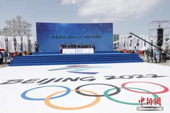 Beijing 2022 opens applications for licensing spots