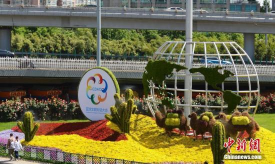 亚洲文明对话大会主题花坛。中新社记者 张兴龙 摄