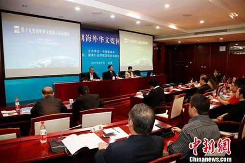 5月14日,第十九期海外华文媒体高级研修班在国家行政学院开班,共有来自40个国家和地区的88名华文媒体代表参加。中新社记者 韩海丹 摄