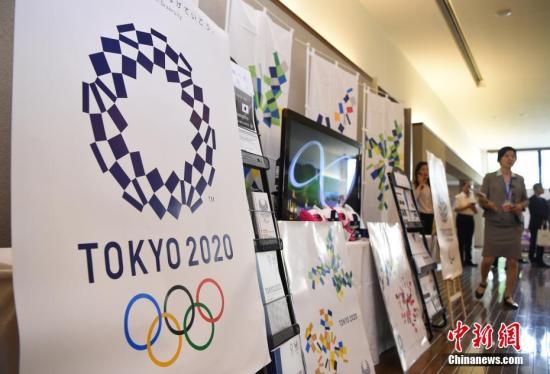 资料图:东京奥运会会徽。中新社记者 侯宇 摄