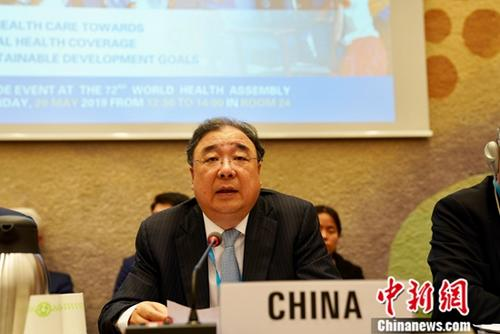 """当地时间5月20日,中国等5国共同举办的""""从初级卫生保健迈向全民健康覆盖和可持续发展目标""""主题边会在第72届世界卫生大会期间召开。中国国家卫生健康委员会主任马晓伟出席并作主旨发言。<a target='_blank' href='http://www.chinanews.com/'>中新社</a>记者 彭大伟 摄"""
