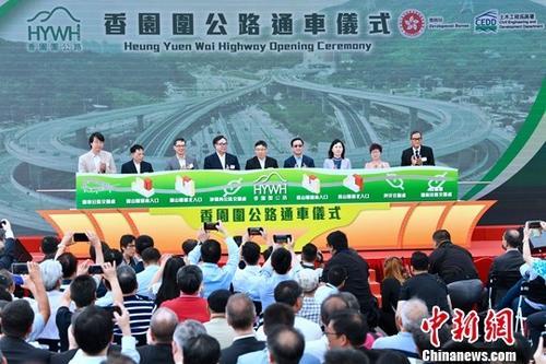 5月24日,一多主礼嘉宾出席香园围公路通车仪式。由香港土木工程拓展署负责建造的香园围公路将于5月26日正式通车。公路全长11公里,当中,龙山隧道和长山隧道总长约5.5公里,其余路段是高架桥和地面道路。一路设有4个交汇处,别离接驳粉岭公路、沙头角公路、坪洋地区道路和莲麻坑路。中新社记者 李志华 摄