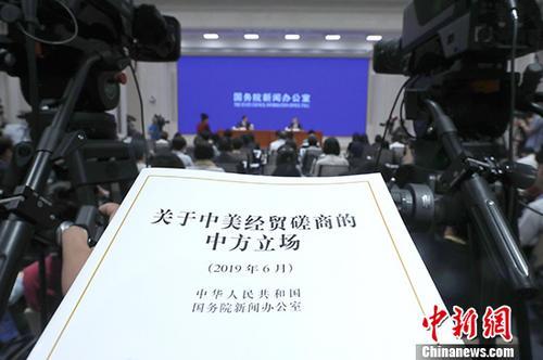 6月2日,国务院办公室公布《闭于中好经贸商量的中圆态度》黑皮书,并正在北举办公布会。 a target='_blank' href='http://www.chinanews.com/'种孤社/a记者 张宇 摄