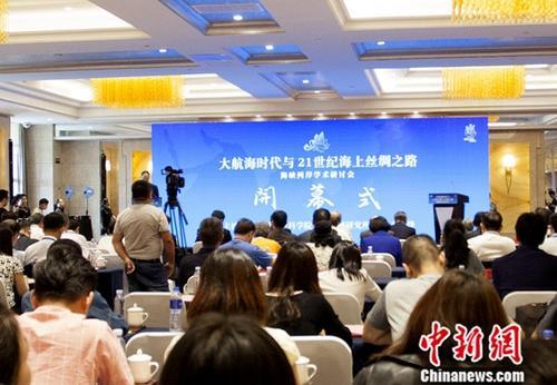 6月15日,大航海时代与21世纪海上丝绸之路海峡两岸学术研讨会在厦门举行。中新社记者 王东明 摄
