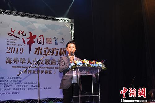 巴西华人华侨青年联合会会长周海军致辞。 中新社记者 莫成雄 摄