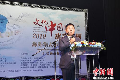 巴西华人协会会长张伟致辞。 中新社记者 莫成雄 摄