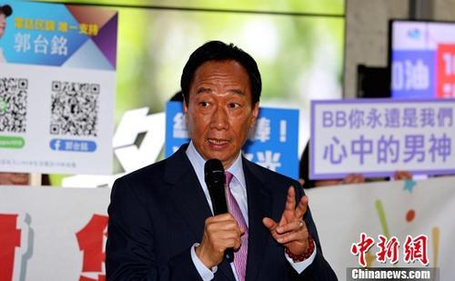 材料图:郭台铭。a target='_blank' href='http://www.chinanews.com/'中新社/a记者 刘舒凌 摄