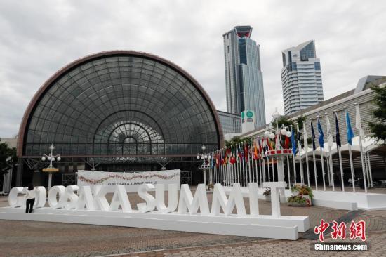 6月28日,二十国集团领导人第十四次峰会在日本大阪举行。图为G20峰会国际媒体中心外的巨幅会议标识。
