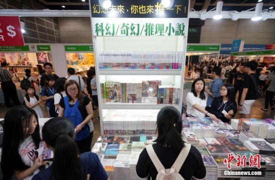 7月17日,第30届香港书展在香港会展中心开幕。<a target='_blank' href='http://arnmhzf.com/'>中新社</a>记者 张炜 摄