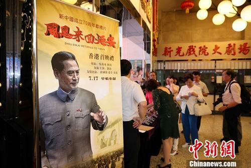 7月17日上午,电影《周恩来回延安》首映礼在香港新光戏院举行。中新社记者 洪少葵 摄