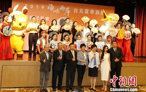 7月18日,海峡两岸旅游交流协会台北办事处与台湾旅行业品质保障协会在台北举办2019海峡两岸台北夏季旅展展前记者会。中新社记者 刘舒凌 摄
