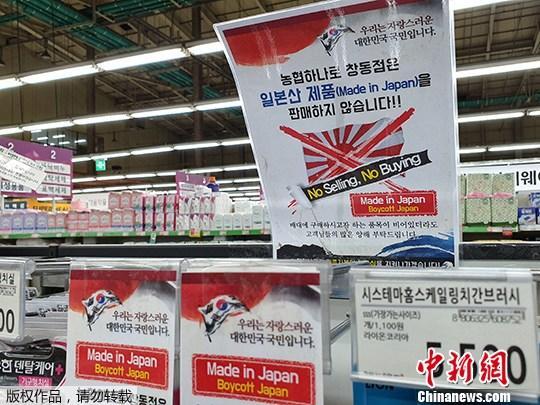资料图片:韩国民众抵制日货。