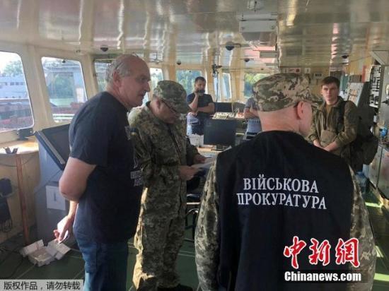 当地时间2019年7月25日,乌克兰安全机构扣押一艘俄罗斯油轮。乌克兰安全机构已经扣押了该油轮上的船员,对船只进行了查封,对相关文件和录音进行了封存以供军事法庭调查。文字来源:央视新闻
