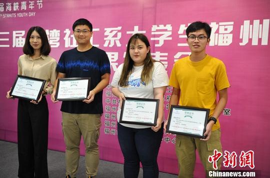 7月30日,第三届台湾社工系大学生福州实践活动成果发表会在福州市马尾区举办。本届活动吸引了127位台湾大学生报名,最后录取了美和科技大学、高雄医学大学等8所台湾大学的40多名大学生参加活动。近一个月来,他们在福州11家社工机构进行实践。图为在实践活动中表现优秀的台湾大学生受到表彰。<a target='_blank' href='http://www.chinanews.com/'>中新社</a>记者 张斌 摄