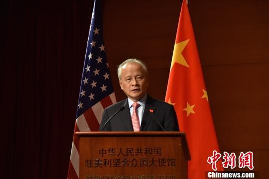 图为中国驻美大使崔天凯致辞。记者 沙晗汀 摄