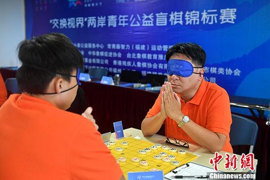 """两岸青年""""交换视界""""下盲棋"""