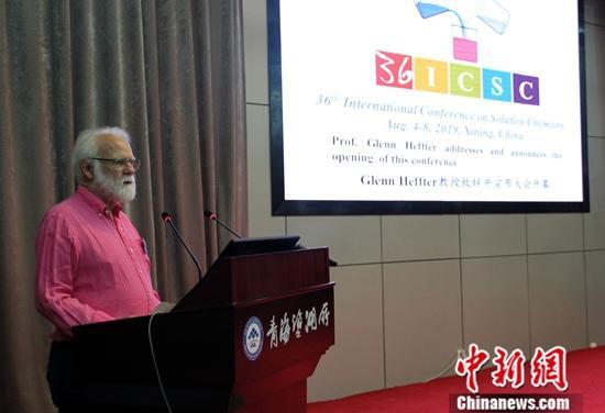 中国首次举办国际溶液化学大会