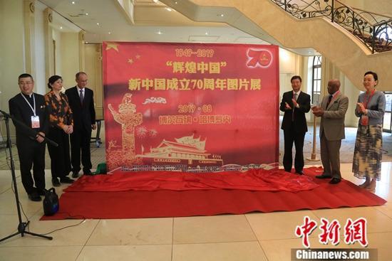 """""""新中国成立70周年图片展""""在博茨瓦纳举行"""