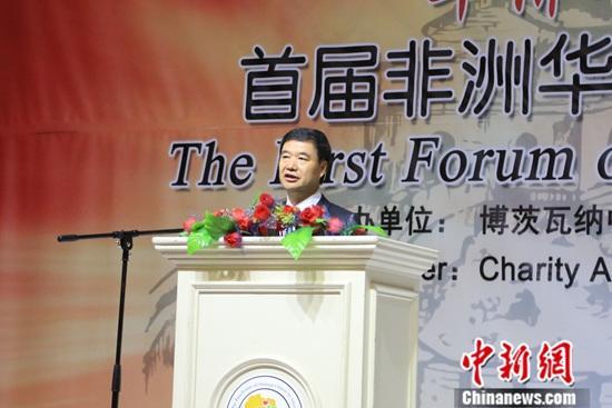 首届非洲华侨华人民间外交论坛在哈博罗内召开