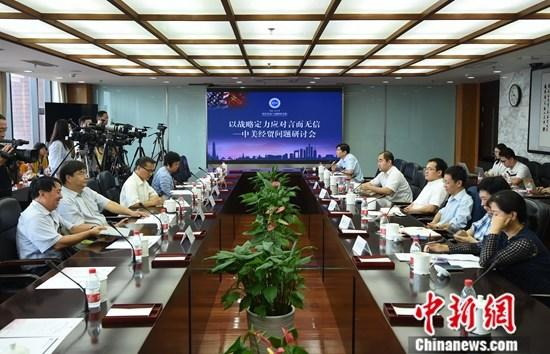 """8月5日,""""以战略定力应对言而无信——中美经贸问题研讨会""""在北京中国人民大学举行。多位专家学者就此主题进行发言讨论。本次研讨会由中国人民大学国家发展与战略研究院主办。中新社记者 侯宇 摄"""