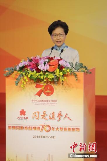 图为香港特区行政长官林郑月娥出席开幕式并致辞。<a target='_blank' href='http://www.chinanews.com/'>中新社</a>记者 谢光磊 摄