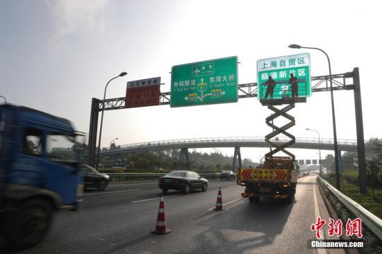 """資料圖:上海路政部門為""""上海自貿區臨港新片區""""指示标識揭牌。張亨偉 攝"""