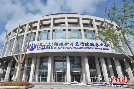 资料图:临港新片区行政服务中心。张亨伟 摄