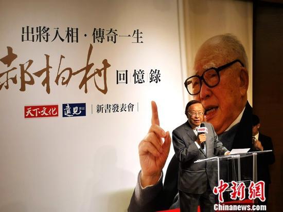 百岁郝柏村亲笔撰写25万字《郝柏村回忆录》在台发布