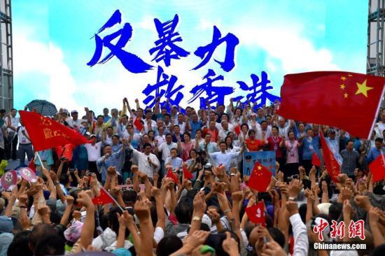 """资料图:8月17日,香港市民以及""""守护香港大联盟""""举行""""反暴力、救香港""""大集会,呼唤和谐稳定,尽快回复社会正常秩序的主流民意。记者 李志华 摄"""