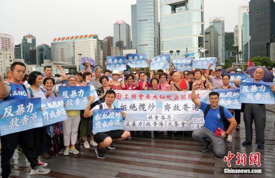 """8月17日下午,""""守护香港大联盟""""和香港市民在金钟添马公园发反暴力·救香港""""大集会,表达香港社会反对一切形式的暴力,呼唤和谐稳定,尽快回复社会正Ů秩序的主���意。a target='_blank' href='http://www.chinanews.com/'中新社/a记者 张炜 摄"""