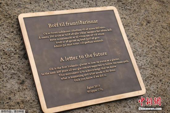 """8月19日消息,冰岛奥克火山上的奥乔屈尔(Okjokull)冰川经历大片面积流失后,2014年被确认停止移动,成为冰岛首片""""死亡""""的冰川。冰岛主要官员及科学家18日前往冰川原址,为冰川举行告别兼纪念碑揭幕仪式,碑上刻有""""给未来的一封信"""",希望藉此呼吁冰岛以至全球公众关注暖化对冰川的影响。"""
