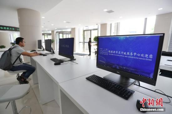 资料图:中国(上海)自由贸易试验区临港新片区行政服务中心。中新社记者 张亨伟 摄