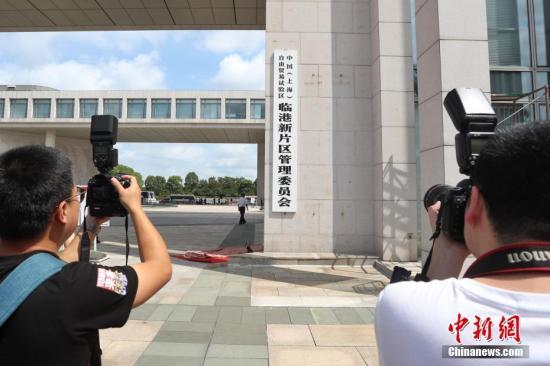 2019年8月20日,中国(上海)自由贸易试验区临港新片区管理委员会在上海临港正式挂牌。 <a target='_blank' href='http://www.chinanews.com/'>中新社</a>记者 张亨伟 摄