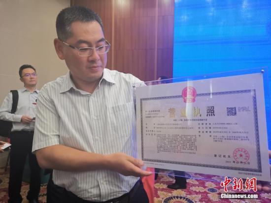 资料图:8月20日,中国(上海)自由贸易试验区临港新片区正式揭牌,并为注册企业颁发首张营业执照。 /p中新社发 申海 摄