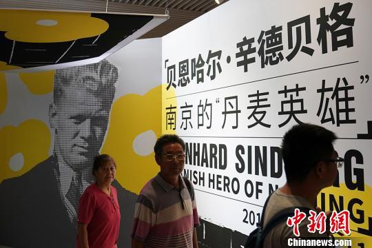 """南京大屠杀""""丹麦英雄""""辛德贝格纪念雕像落成"""