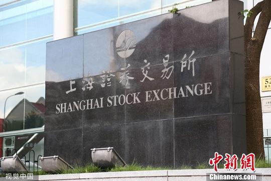 上海证券交易所(资料图)图片来源:视觉中国